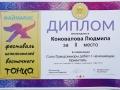 diplom_18_05_2021-14