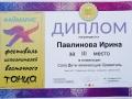 diplom_18_05_2021-19