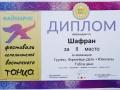 diplom_18_05_2021-2