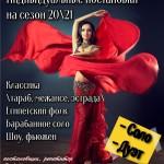 восточные_танцы_в_марьино_наши_дети_1_обработано